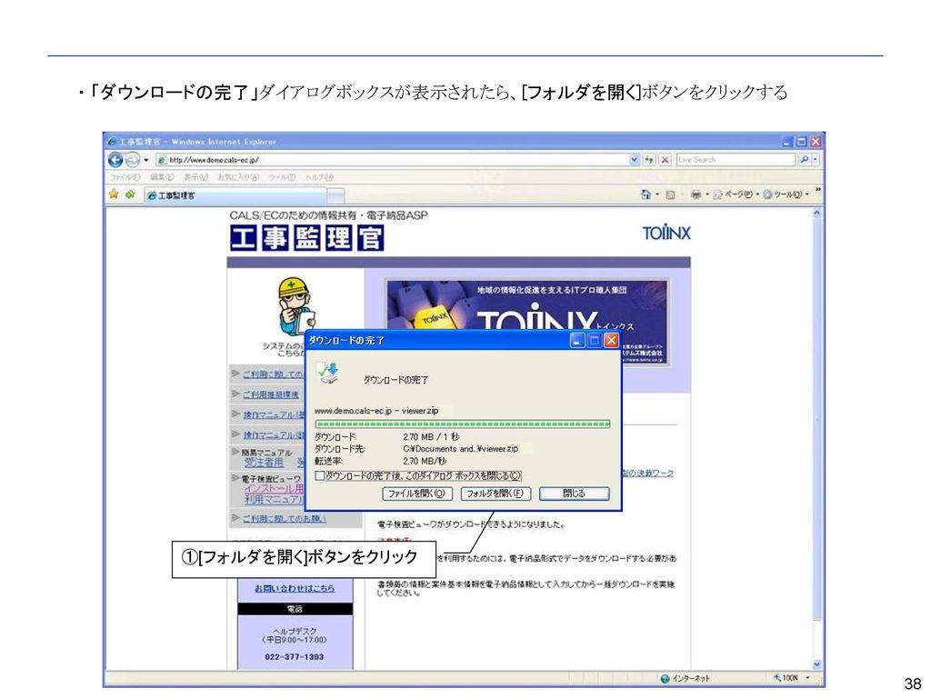 ・保存された 「viewer. zip」フォルダを解凍する (解凍手順の続きは、 2