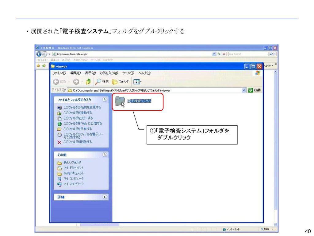 ・ 「KGASUKE.EXE」をダブルクリックする (今後の使用のためにデスクトップ等にショートカットを作成しておくと便利)