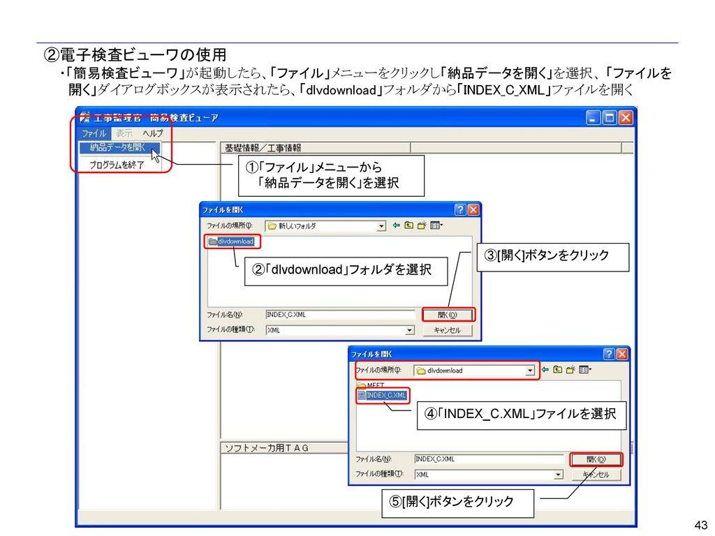・ダウンロードした案件の基本情報、また左側に納品データが種類別に表示される