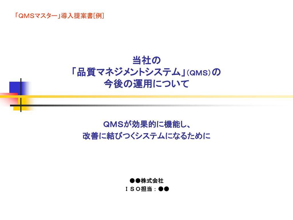 当社の 「品質マネジメントシステム」(QMS)の 今後の運用について