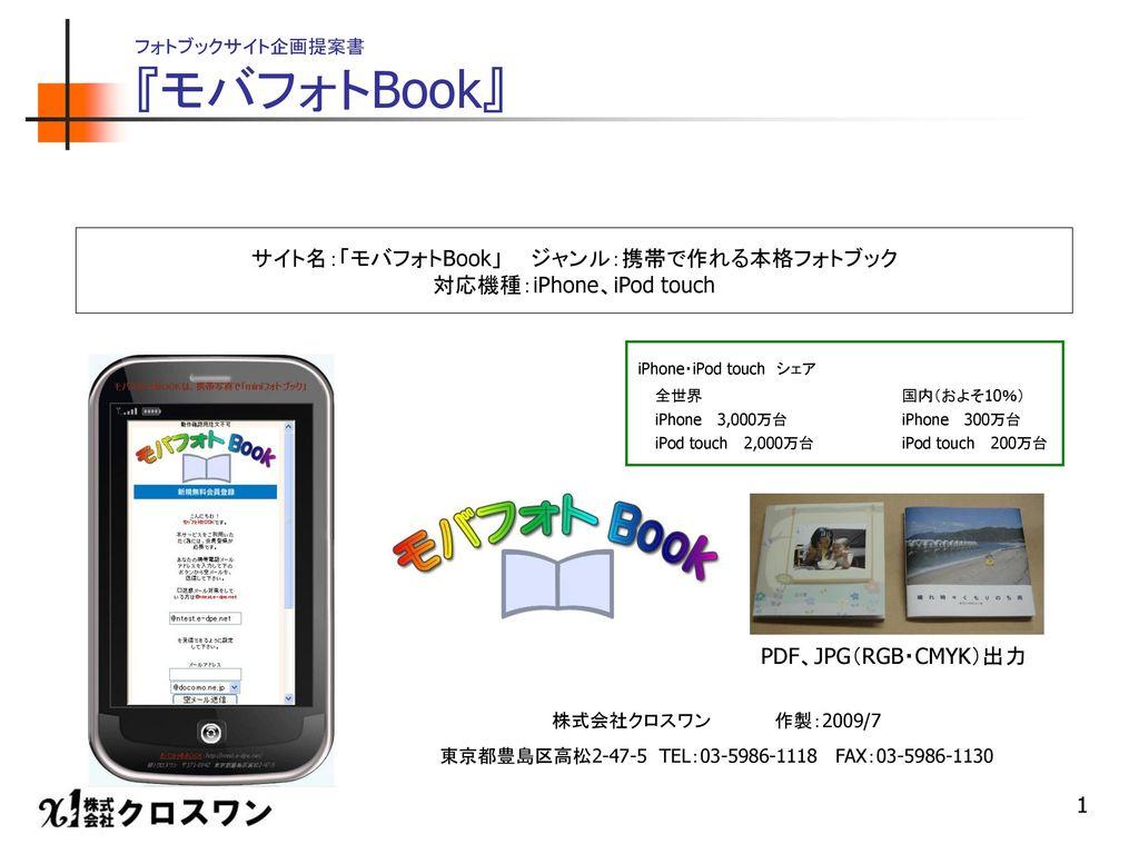 フォトブックサイト企画提案書 『モバフォトBook』