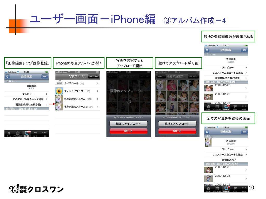 ユーザー画面-iPhone編 ③アルバム作成-4
