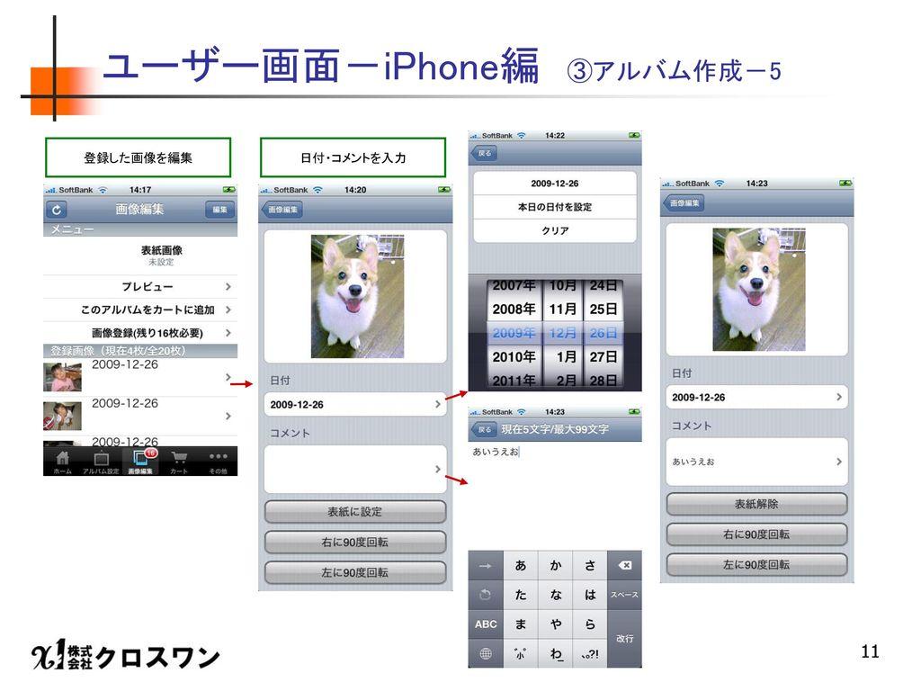 ユーザー画面-iPhone編 ③アルバム作成-5