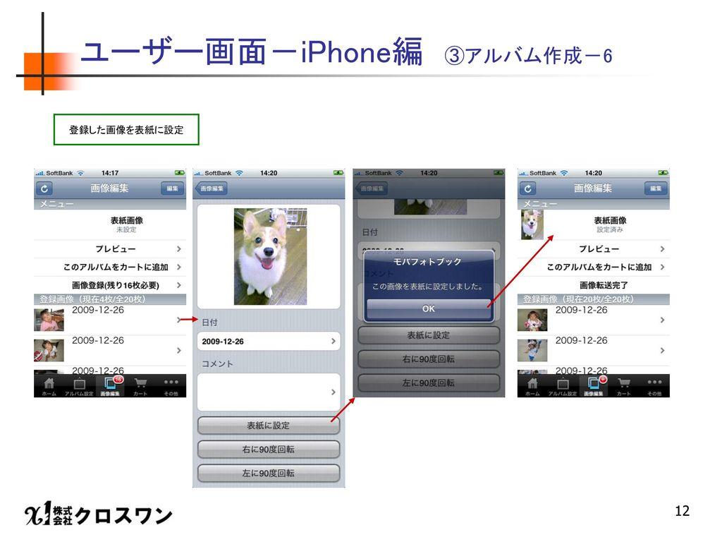 ユーザー画面-iPhone編 ③アルバム作成-6