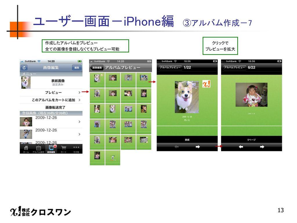 ユーザー画面-iPhone編 ③アルバム作成-7