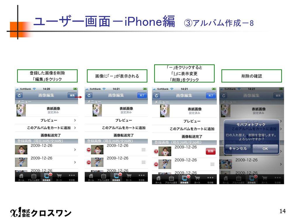 ユーザー画面-iPhone編 ③アルバム作成-8