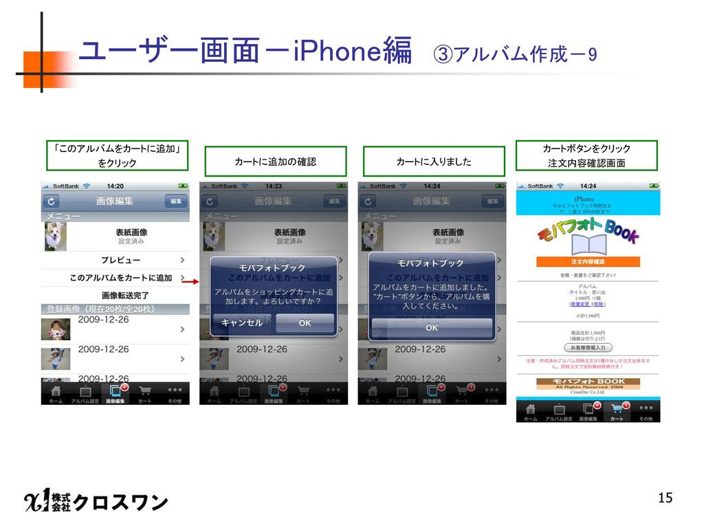 ユーザー画面-iPhone編 ③アルバム作成-9