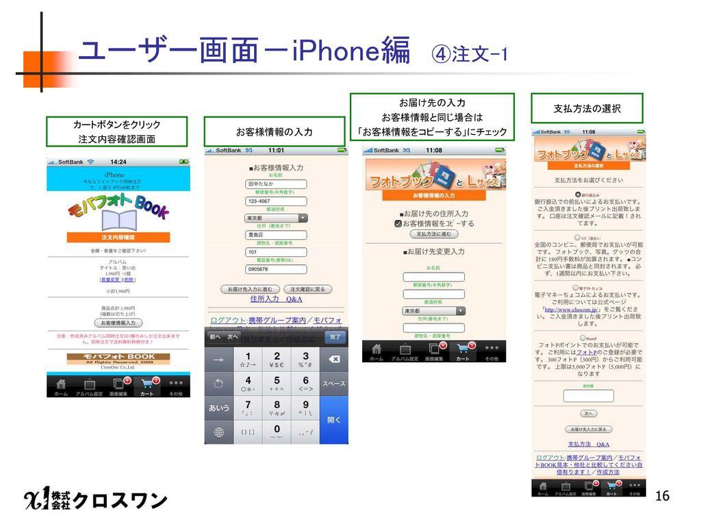 ユーザー画面-iPhone編 ④注文-1 お届け先の入力 支払方法の選択 お客様情報と同じ場合は 「お客様情報をコピーする」にチェック