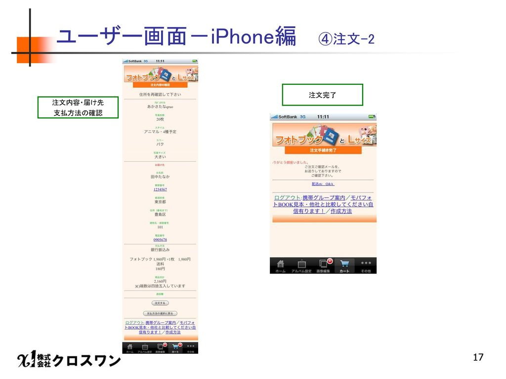 ユーザー画面-iPhone編 ④注文-2 注文完了 注文内容・届け先 支払方法の確認
