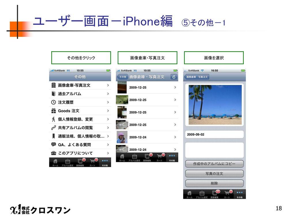 ユーザー画面-iPhone編 ⑤その他-1 その他をクリック 画像倉庫・写真注文 画像を選択