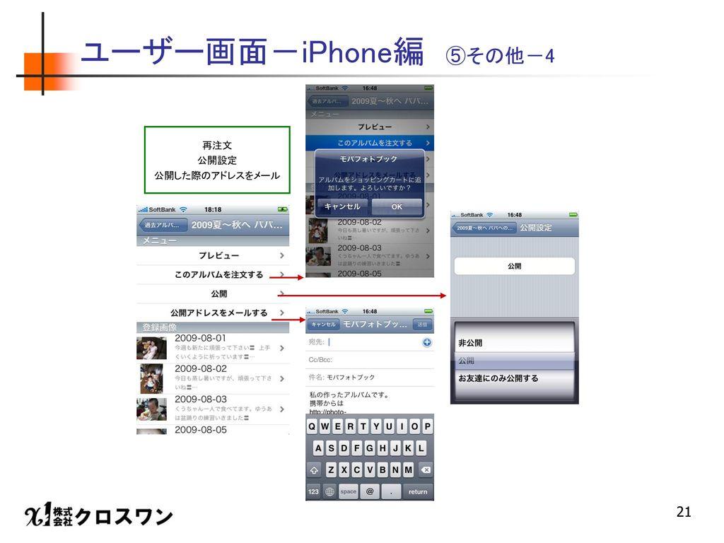 ユーザー画面-iPhone編 ⑤その他-4 再注文 公開設定 公開した際のアドレスをメール