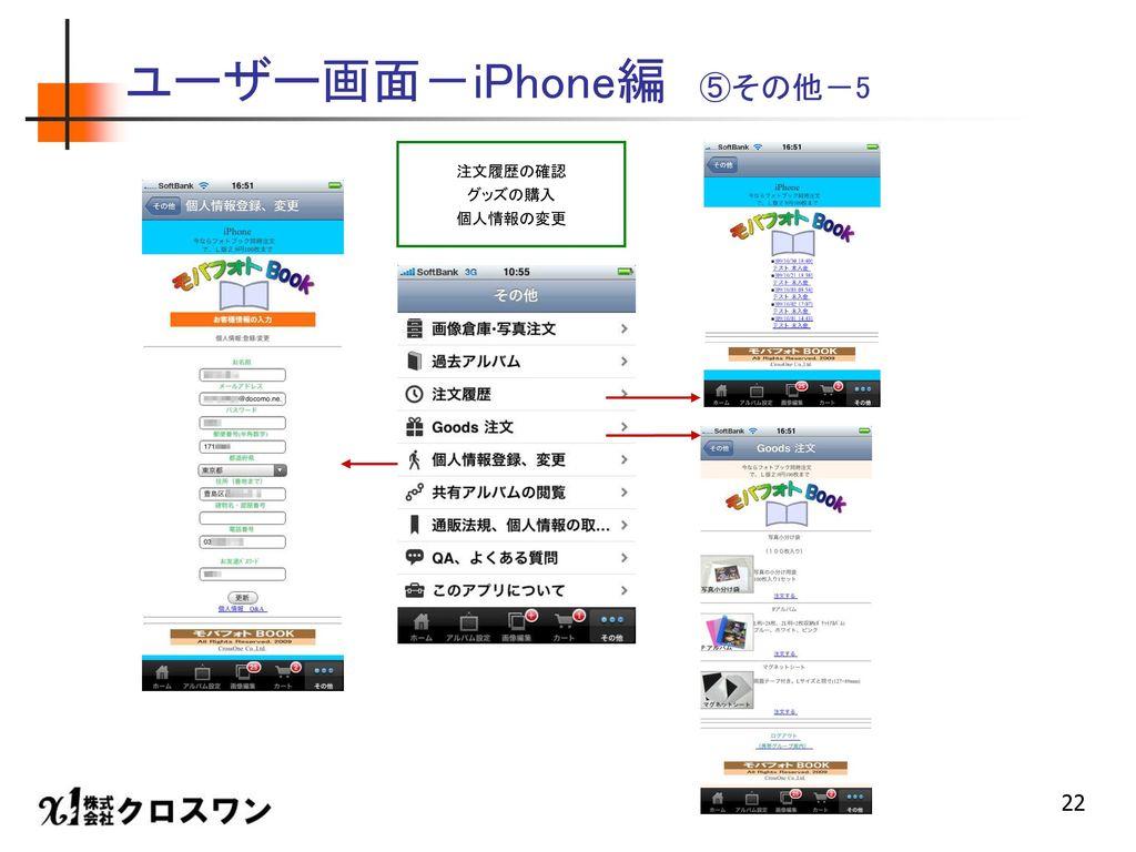 ユーザー画面-iPhone編 ⑤その他-5 注文履歴の確認 グッズの購入 個人情報の変更