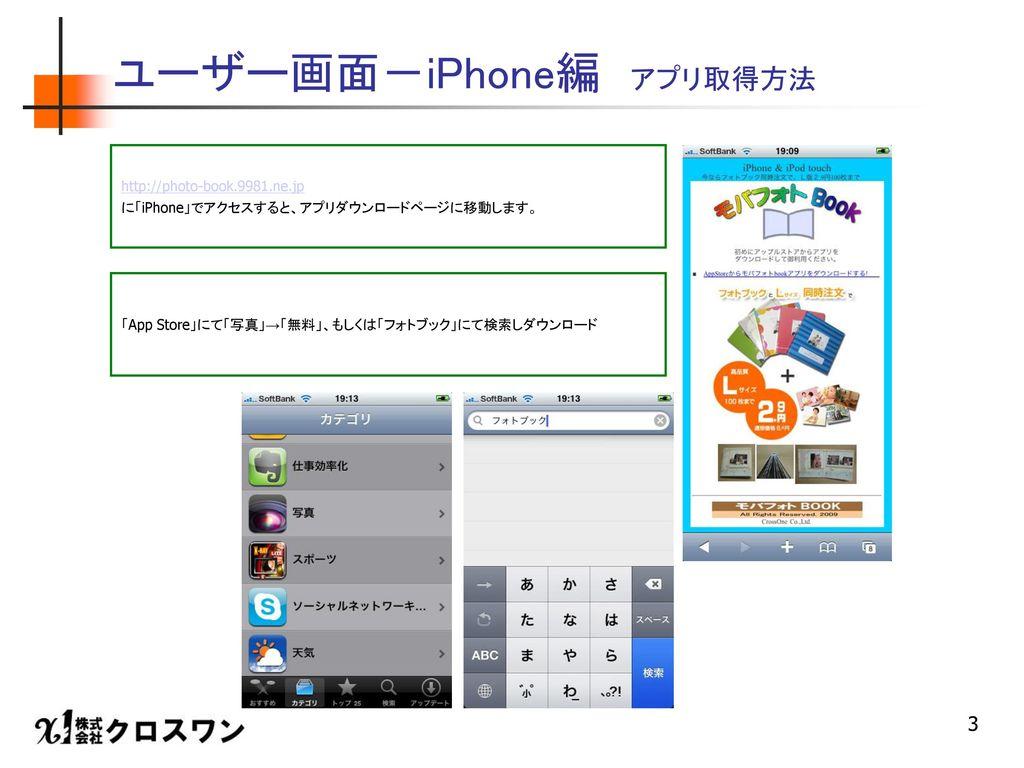 ユーザー画面-iPhone編 アプリ取得方法