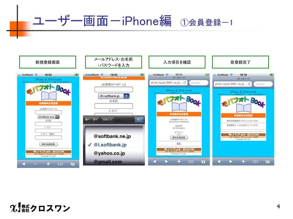 ユーザー画面-iPhone編 ①会員登録-1