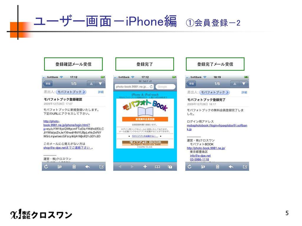 ユーザー画面-iPhone編 ①会員登録-2