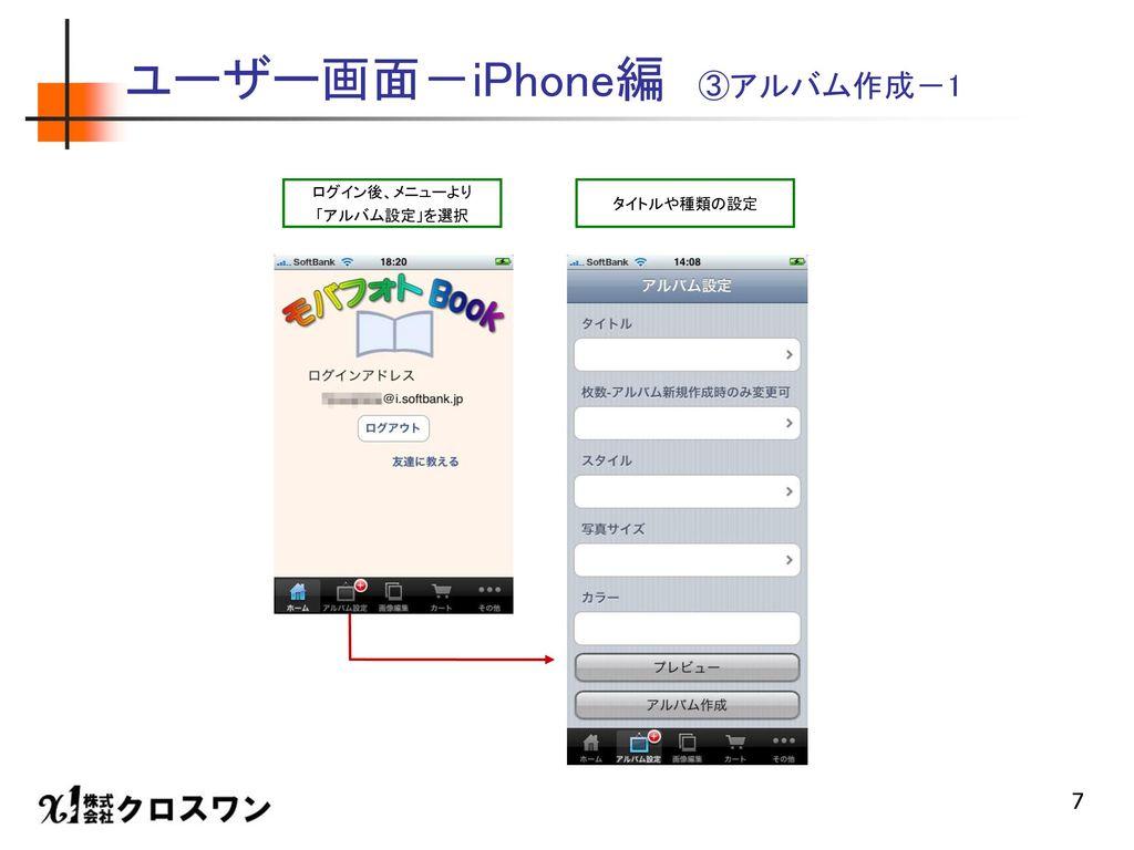ユーザー画面-iPhone編 ③アルバム作成-1