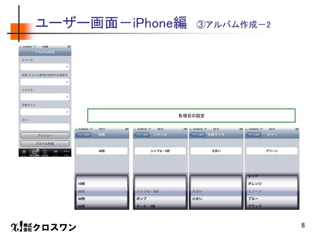 ユーザー画面-iPhone編 ③アルバム作成-2