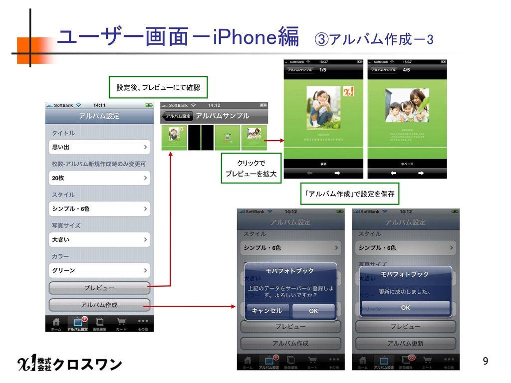 ユーザー画面-iPhone編 ③アルバム作成-3