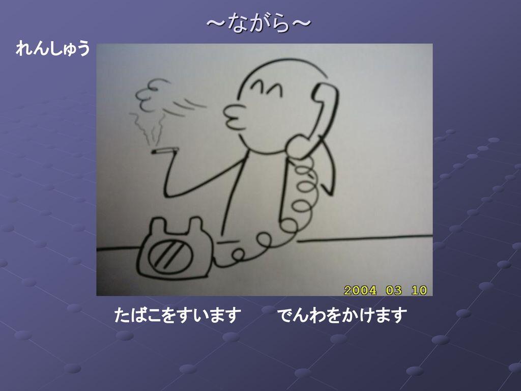~ながら~ れんしゅう たばこをすいます でんわをかけます