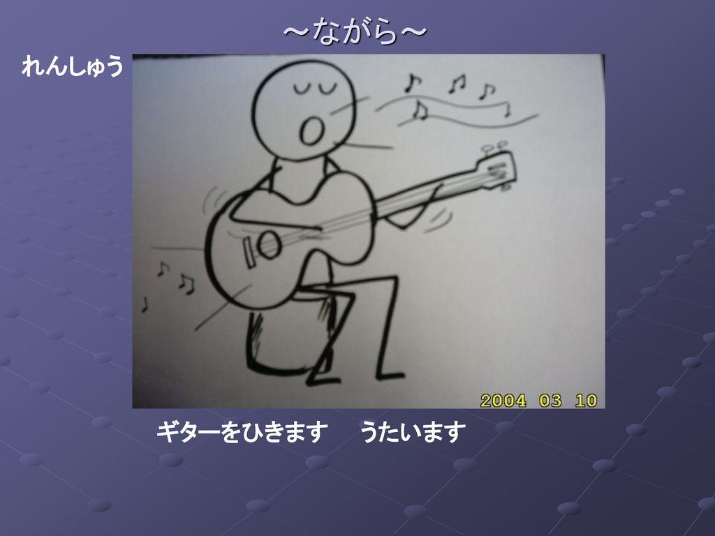 ~ながら~ れんしゅう ギターをひきます うたいます