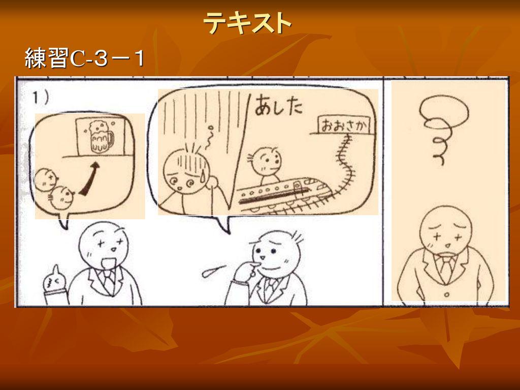 テキスト 練習C-3-1