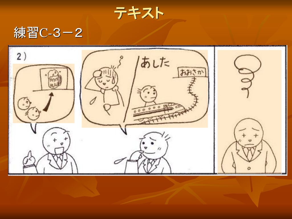 テキスト 練習C-3-2