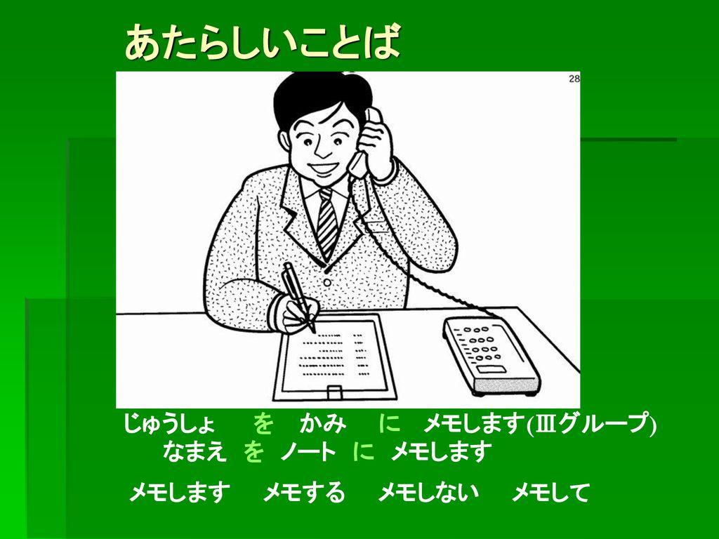 あたらしいことば じゅうしょ を かみ に メモします(Ⅲグループ) なまえ を ノート に メモします