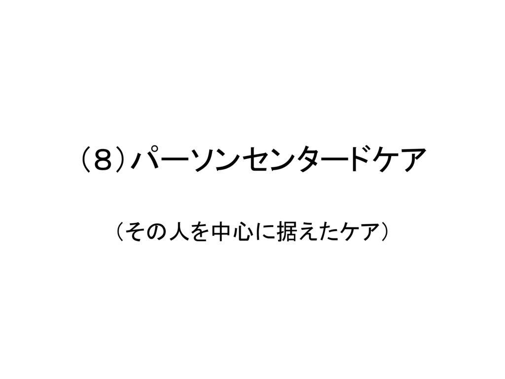 (8)パーソンセンタードケア (その人を中心に据えたケア)