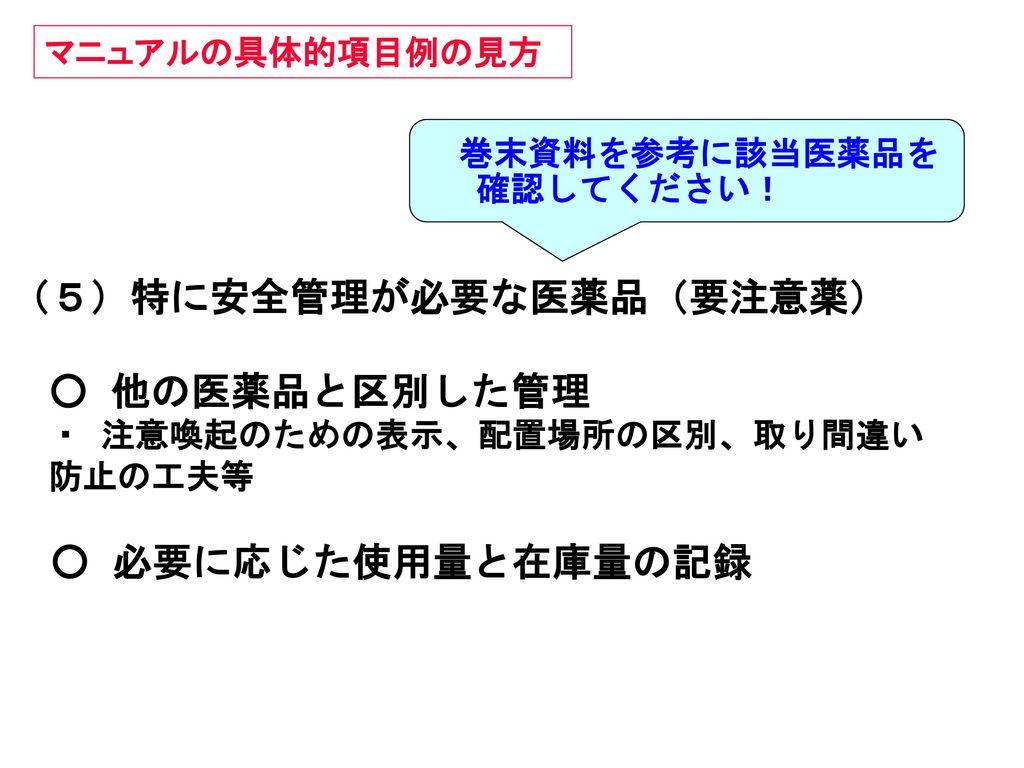 (5)特に安全管理が必要な医薬品(要注意薬)