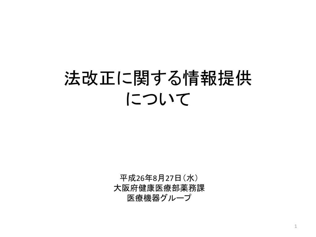 平成26年8月27日(水) 大阪府健康医療部薬務課 医療機器グループ