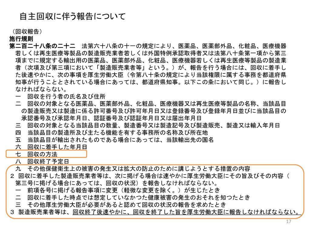 自主回収に伴う報告について (回収報告) 施行規則
