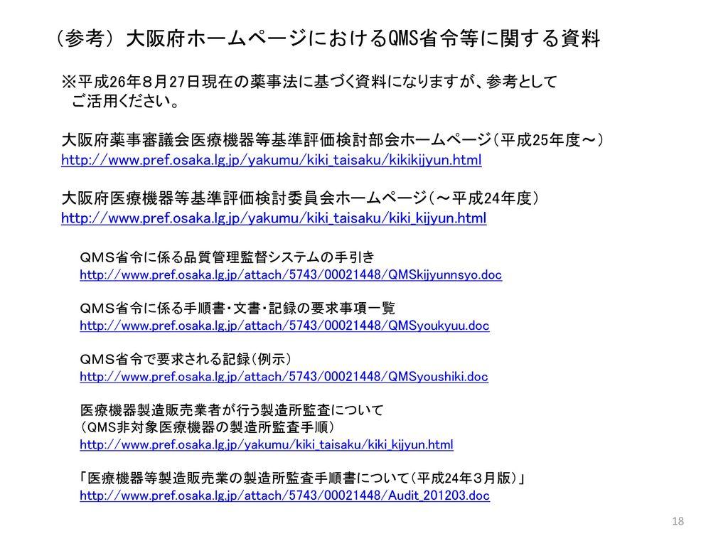 (参考)大阪府ホームページにおけるQMS省令等に関する資料