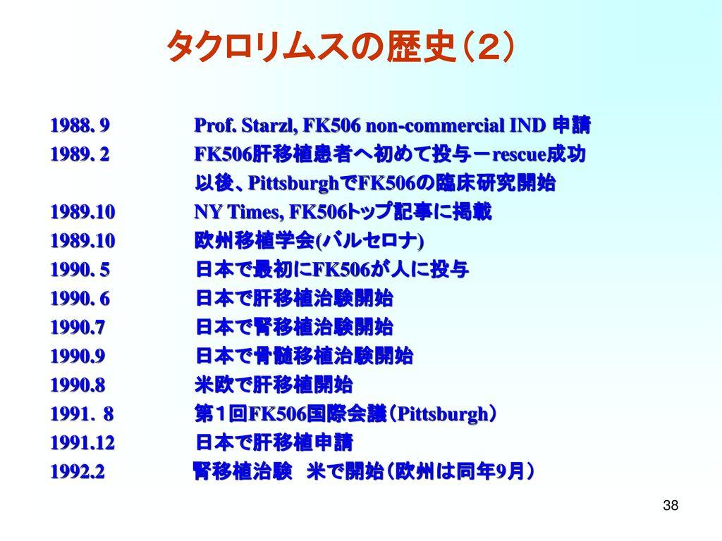 タクロリムスの評価(当時) Wonder Drug (Prof. Thomas Starzl) Fujitoxin (Sir Roy Calne)