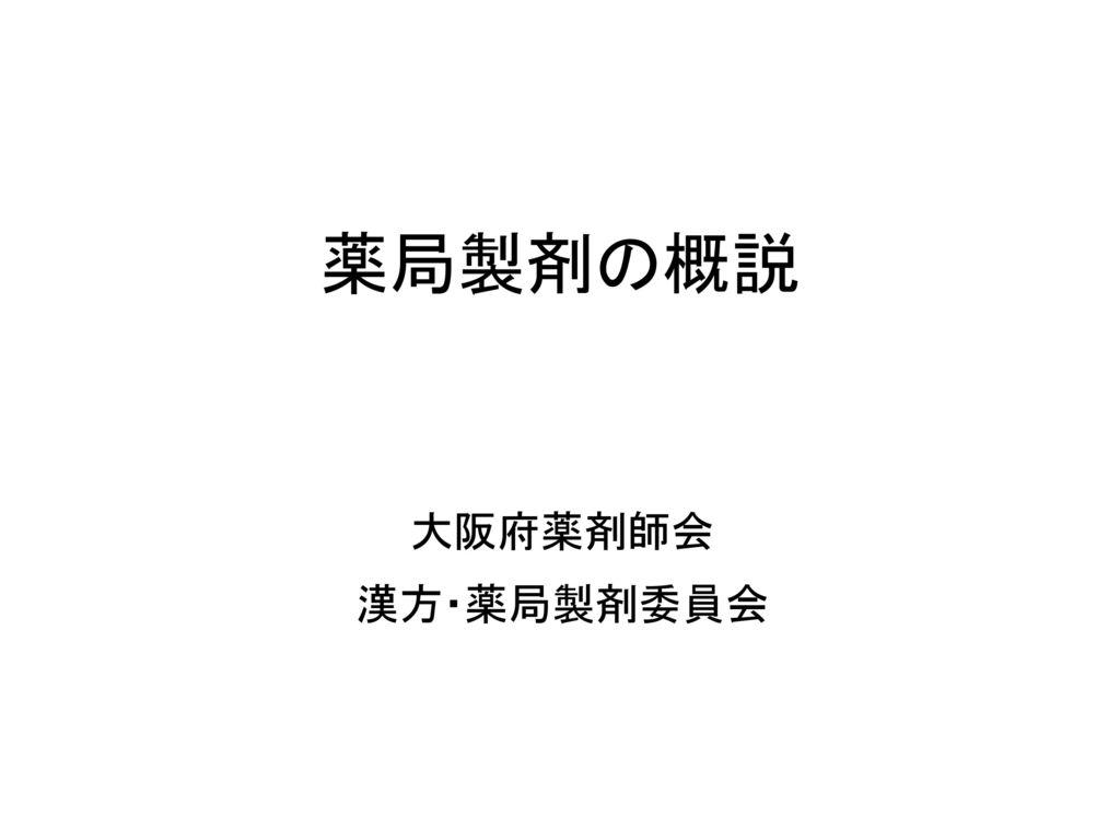 薬局製剤の概説 大阪府薬剤師会 漢方・薬局製剤委員会