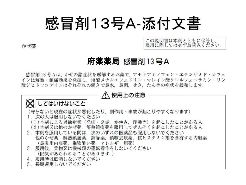 感冒剤13号A‐添付文書 府薬薬局