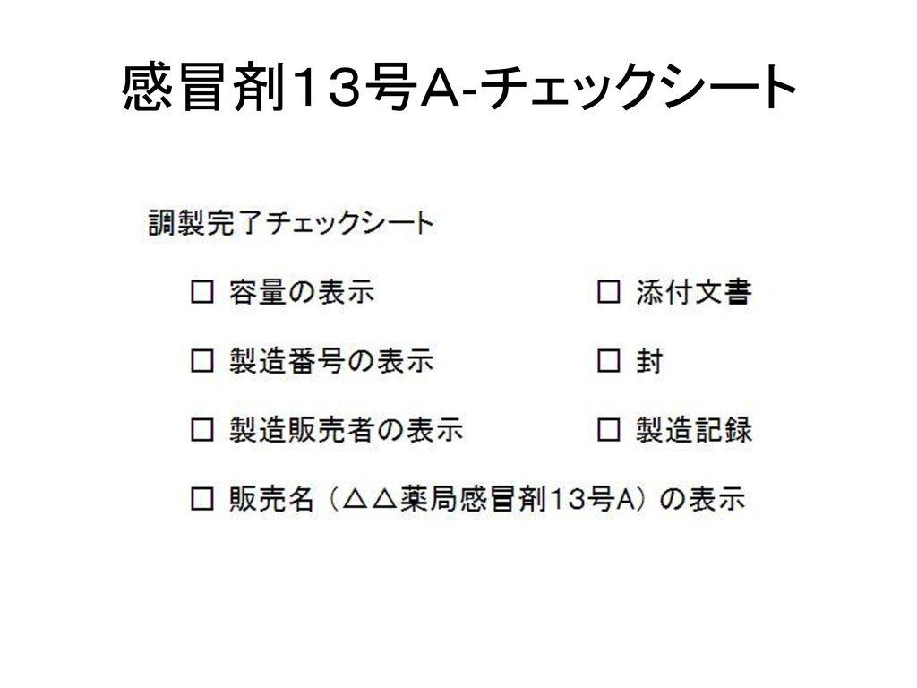 感冒剤13号A‐チェックシート