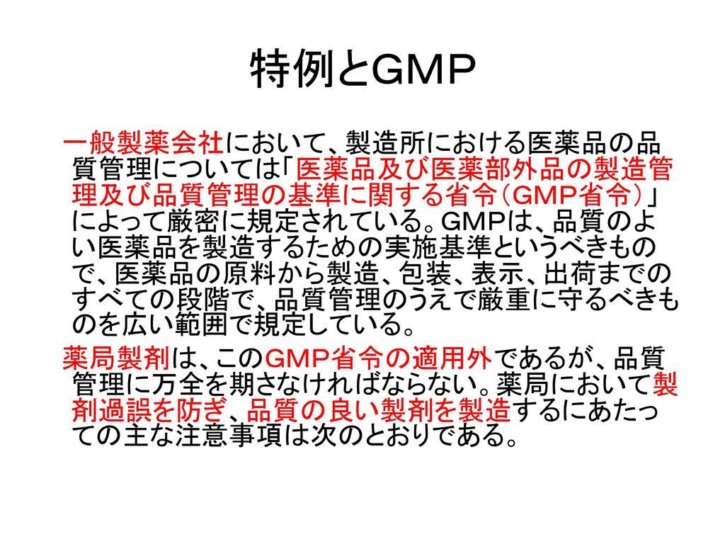 特例とGMP