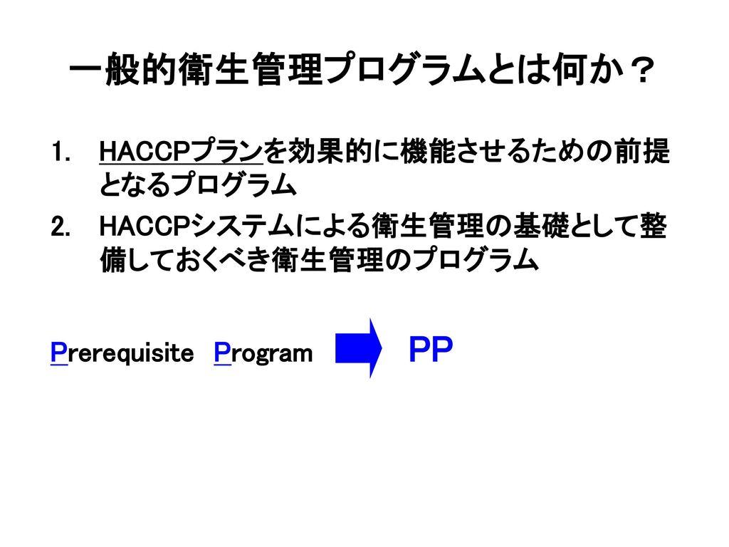 一般的衛生管理プログラムとは何か? HACCPプランを効果的に機能させるための前提となるプログラム