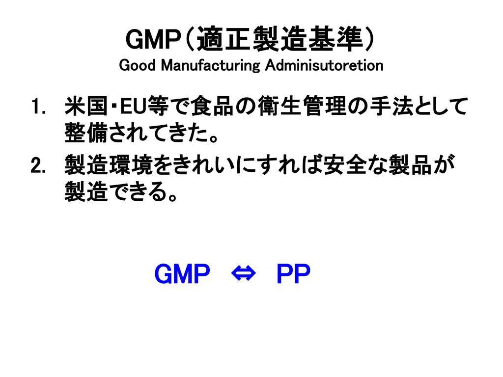 GMP(適正製造基準) Good Manufacturing Adminisutoretion
