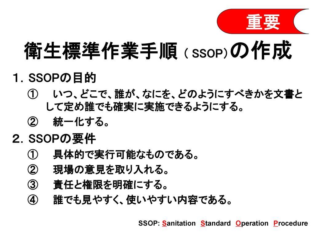 衛生標準作業手順 ( SSOP)の作成 重要 1.SSOPの目的 2.SSOPの要件