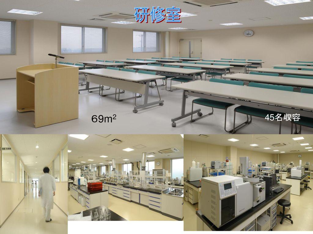 研修室 69m2 45名収容 30m2 18m2