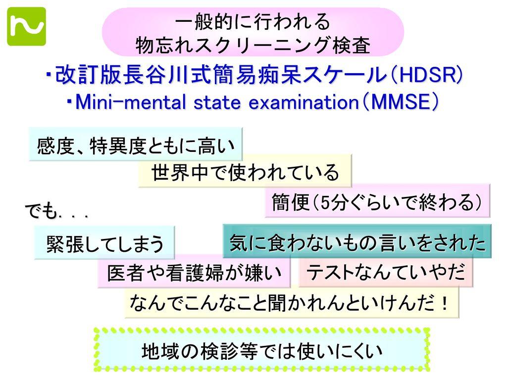 ・改訂版長谷川式簡易痴呆スケール(HDSR) ・Mini-mental state examination(MMSE)