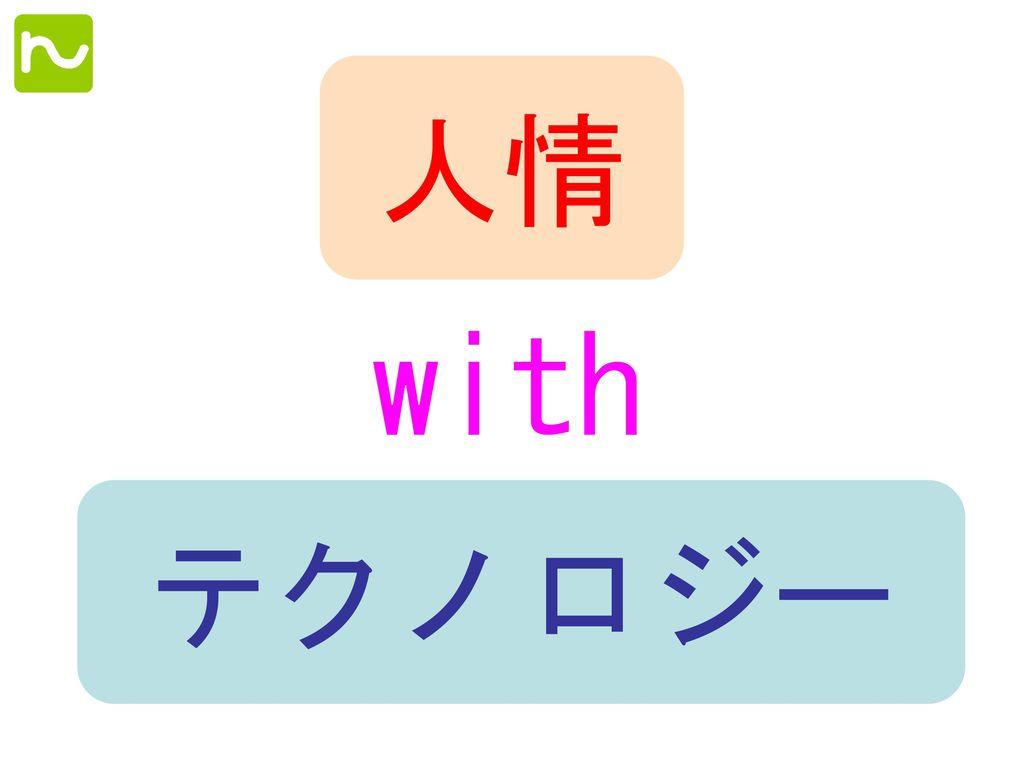 人情 vs with テクノロジー