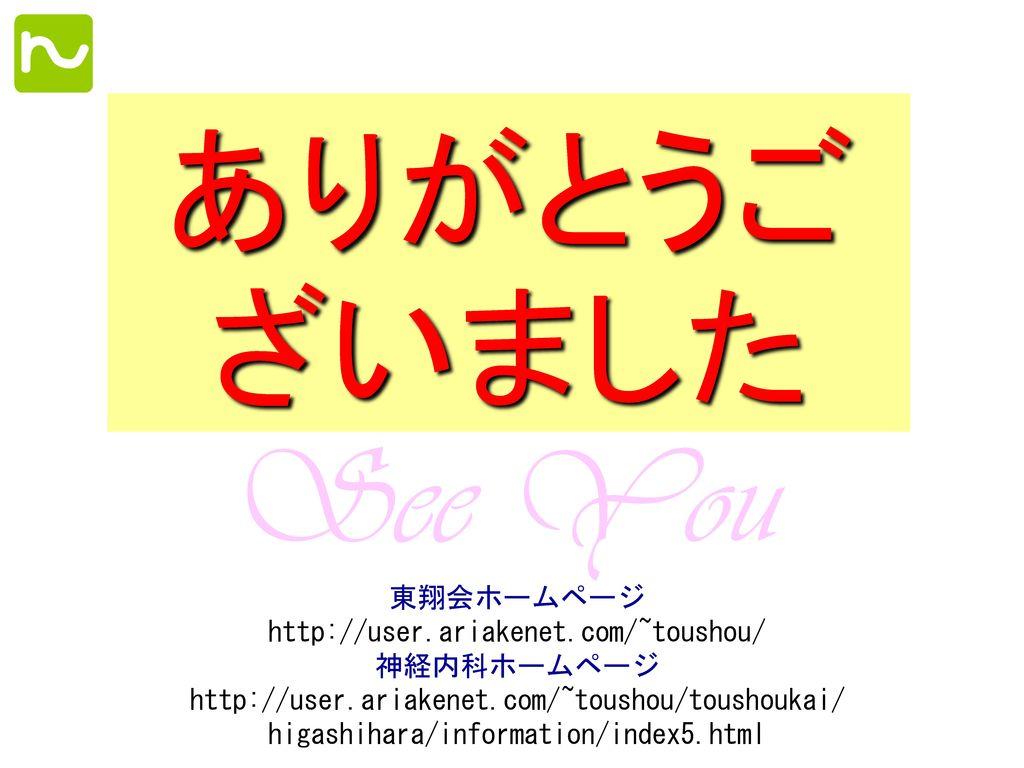 ありがとうございました See You 東翔会ホームページ http://user.ariakenet.com/~toushou/