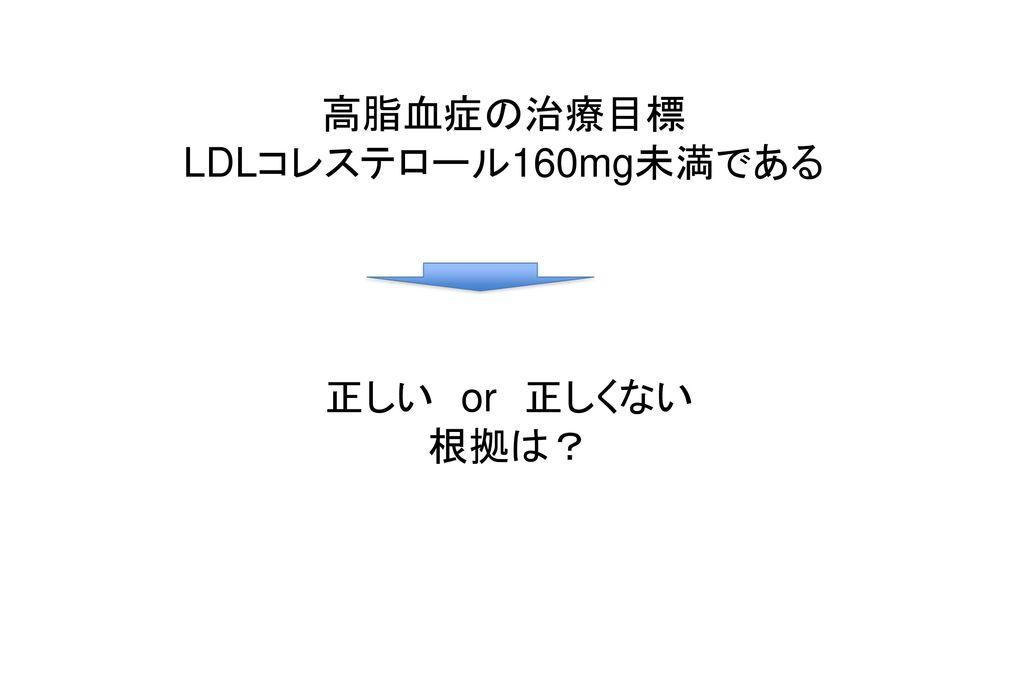 高脂血症の治療目標 LDLコレステロール160mg未満である 正しい or 正しくない 根拠は?