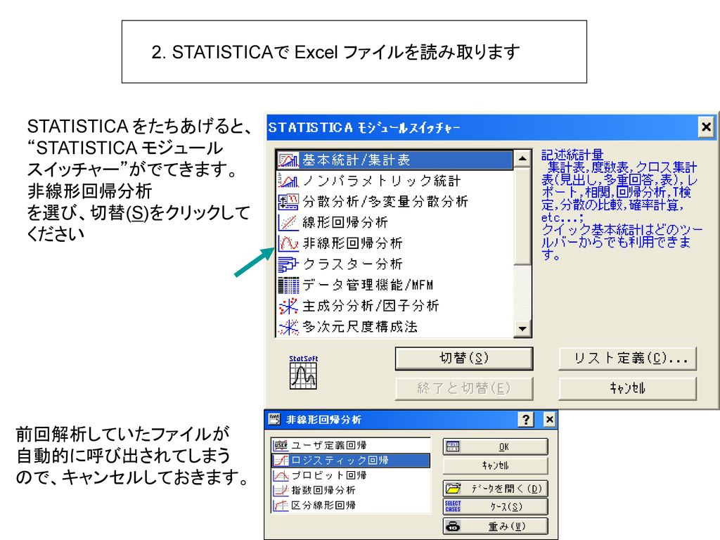 2. STATISTICAで Excel ファイルを読み取ります