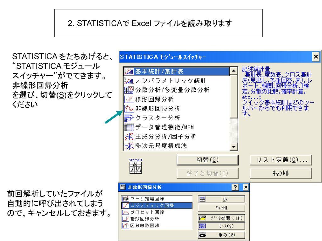 2. STATISTICAで Excel ファイルを読み取ります