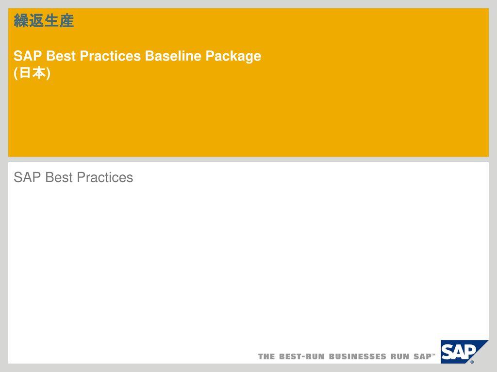 繰返生産 SAP Best Practices Baseline Package (日本)