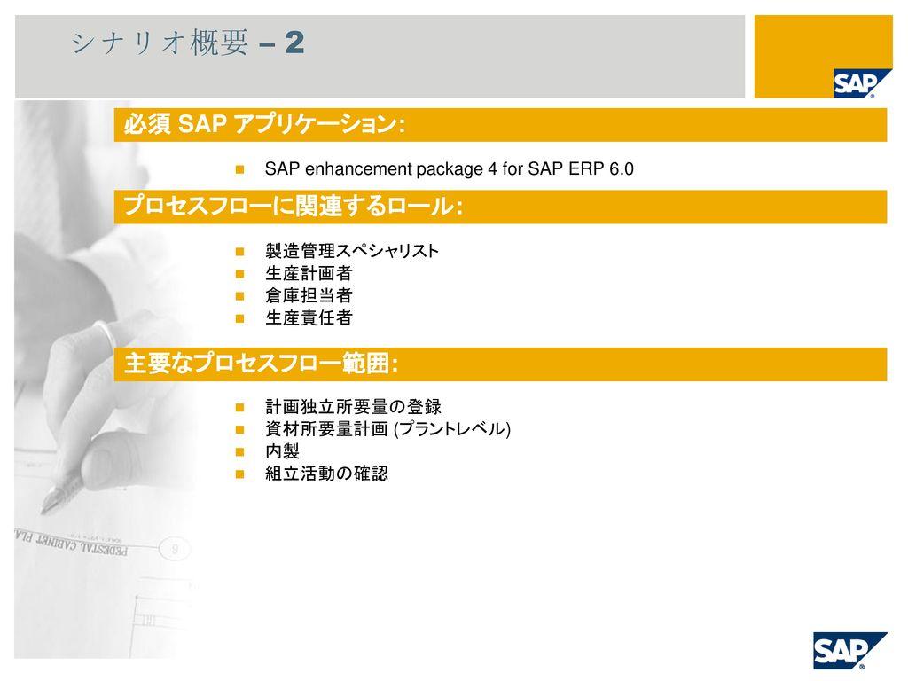 シナリオ概要 – 2 必須 SAP アプリケーション: プロセスフローに関連するロール: 主要なプロセスフロー範囲: