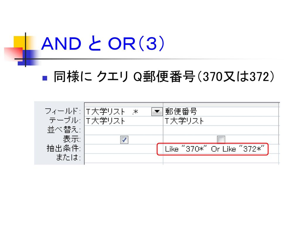 AND と OR(3) 同様に クエリ Q郵便番号(370又は372)